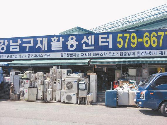 간판에 '강남구'라는 표시가 있지만 구청 재활용센터는 사실상 사설업체나 마찬가지다. [사진 강남구청]