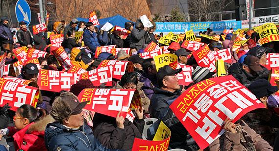 """[사진] """"군산조선소 폐쇄 철회하라"""""""