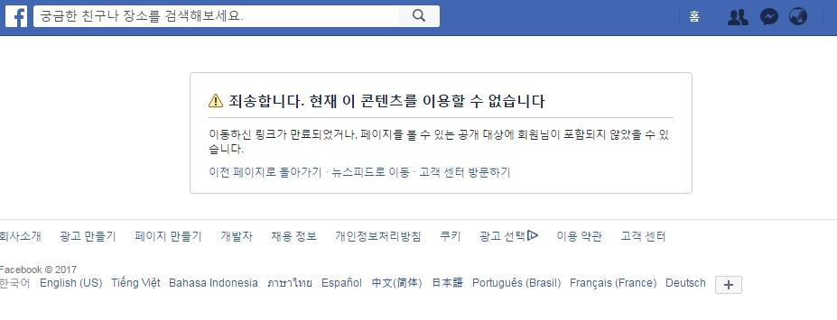 김정남의 것으로 추정되는 페이스북 계정이 17일 돌연 차단됐다. [사진 페이스북 캡처]