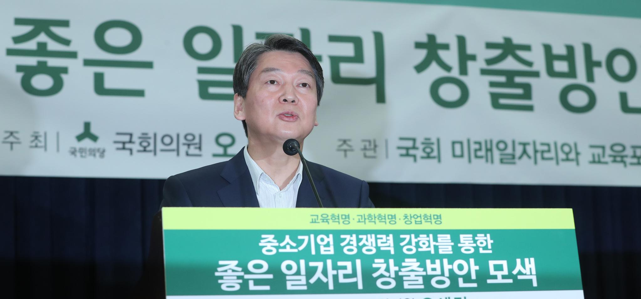 """안철수, """"중소기업 취업 청년 임금 지원…직무형정규직 도입"""""""