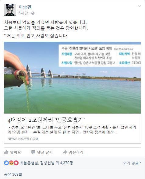 """이승환, 안희정·이명박 동시 저격? """"난 죄도 밉고 사람도 싫다"""""""