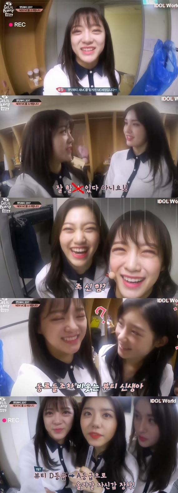 '뷰티 신생아' 동료에게 '비웃음' 당하는 IOI 멤버