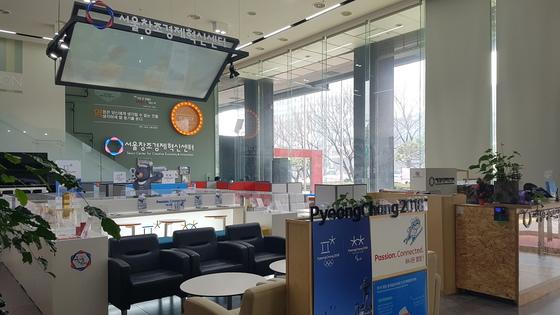 창조경제혁신센터가 존폐 위기에 처했다. 12일 서울 광화문 서울창조경제혁신센터는 한적한 모습이었다. [사진하선영 기자]