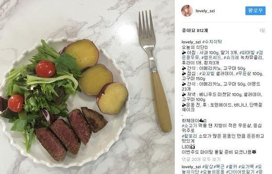 팔로워 5만 9000여 명을 보유한 다이어터 '수지'가 인스타에 공유한 점심 식단. 사진과 함께 올라온 글에는 아침, 간식, 점심, 저녁 식단 정보가 g단위로 꼼꼼하게 기록돼있다. [사진 lovely_szi 인스타그램]