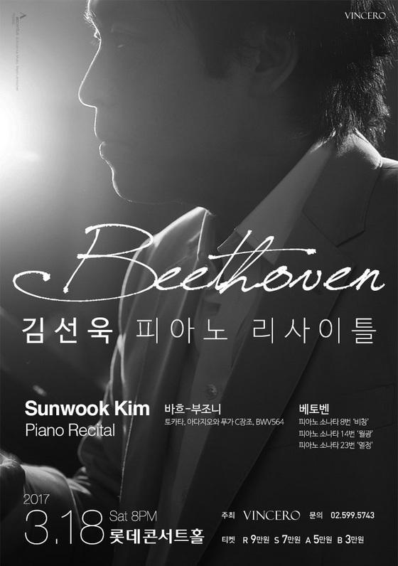 피아니스트 김선욱은 18일 열리는 리사이틀 공연에서 베토벤의 3대 피아노 소나타를 모두 연주한다. [사진 빈체로]