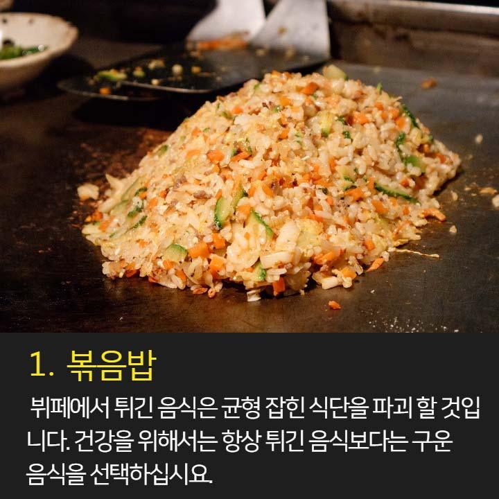 1. 볶음밥 2. 소갈비 3. 샐러드 드레싱 4. 새싹 채소 5. 참치 6. 조리되지 않은 음식 7. 인기 없는 음식