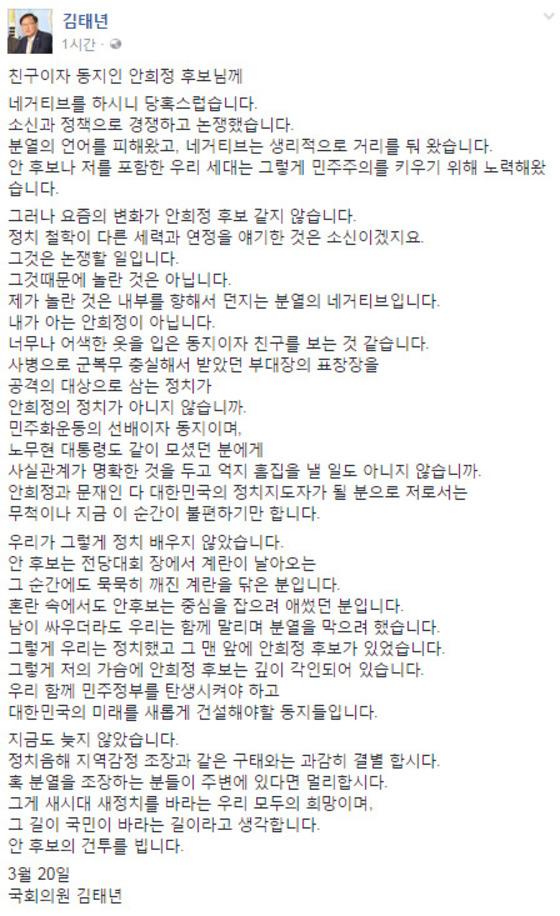 [사진 김태년 의원 페이스북 캡처]