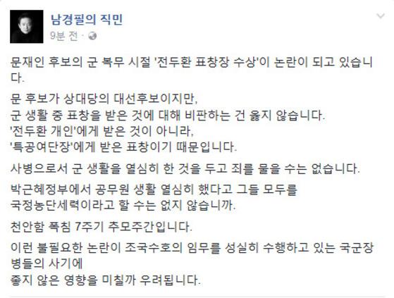 바른정당 남경필 후보 페이스북 캡처
