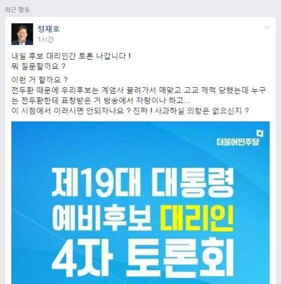 [사진 정재호 더불어민주당 의원이 페이스북 그룹에 올린 글]