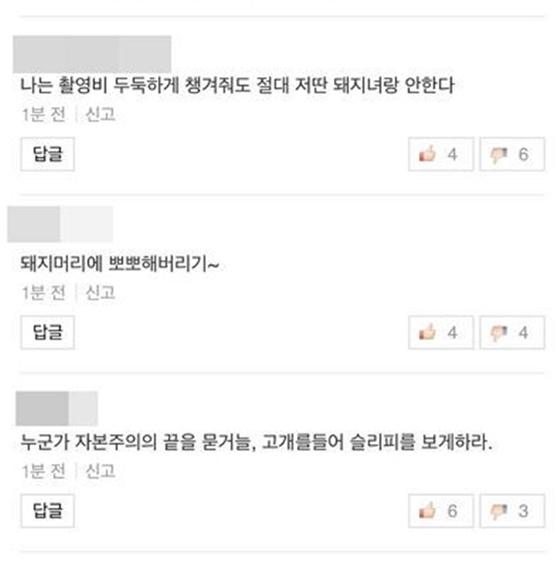 이국주 SNS 캡쳐