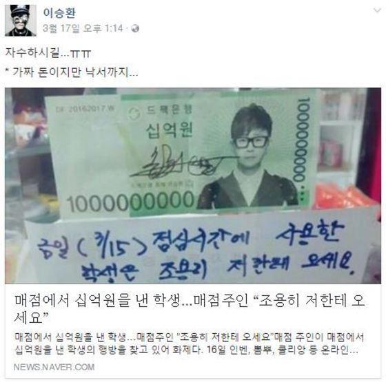 이승환 페이스북