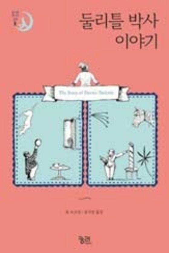 둘리틀 박사 모험 시리즈 1권 둘리틀 박사 이야기