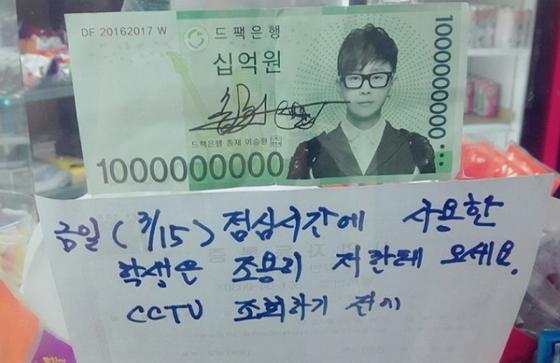 가수 이승환이 담긴, 10억 원짜리 가짜 지폐