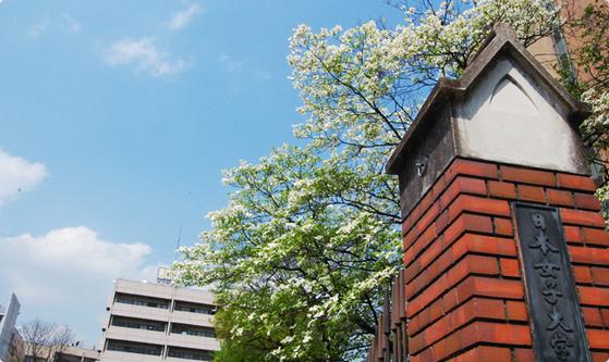 일본 도쿄 분쿄구에 자리한 니혼여자대학 캠퍼스. [니혼여자대학 홈페이지 캡처]