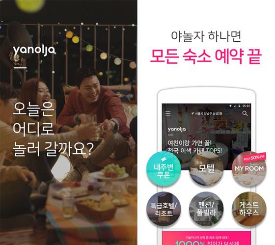 """숙소 예약 앱 '야놀자' 성매매 방조 논란...야놀자 """"사실 아냐"""""""