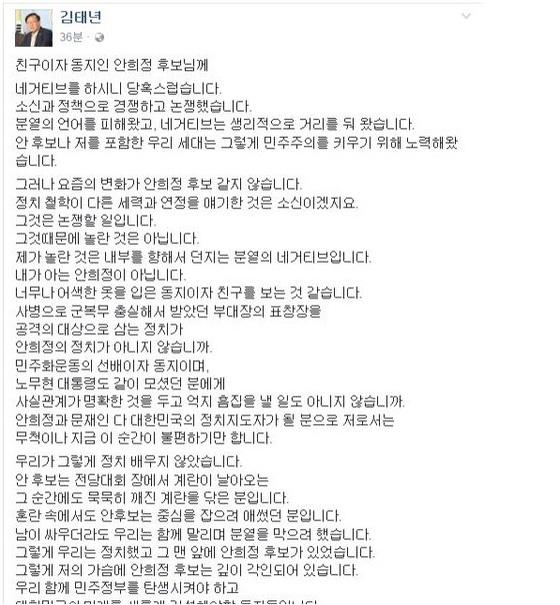 더불어민주당 김태년 의원이 20일 자신에 페이스북에 올린 글.