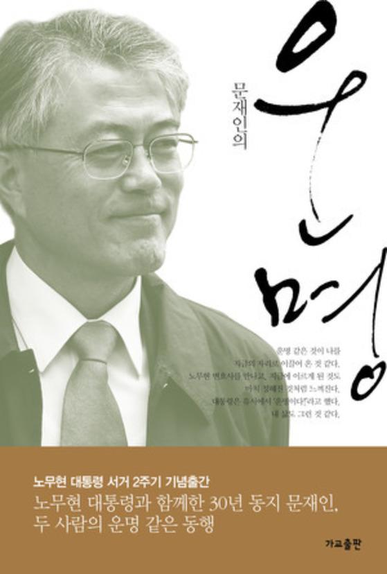 [사진 '문재인의 운명']