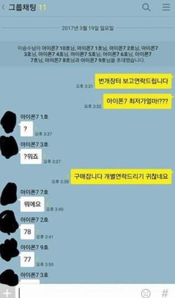 '중고나라' 구매자가 판매자 죄다 모아 단톡방 만든 이유