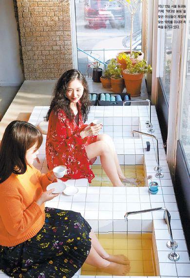 지난 13일 서울 동교동카페 약다방 봄동을 찾은 여성들이 체질에 맞는 약차를 마시며 족욕을 즐기고 있다.