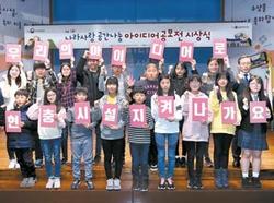 '제1회 나라사랑 공간나눔 아이디어 공모전' 시상식.