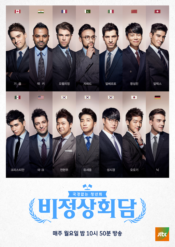 JTBC '비정상회담'