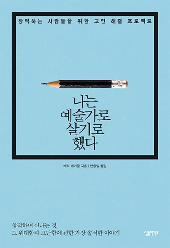 나는 예술가로 살기로 했다-『자존감 수업』 윤홍균 원장이 추천하는 자존감 높이는 책.