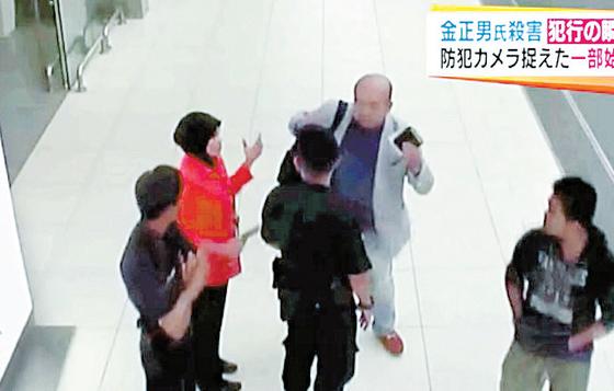 2월 13일 쿠알라룸푸르 공항에서 독극물 공격을 받은 김정남은 사고직후 공항 안내데스크에 도움을 요청했다. [사진캡쳐·일본 TBS]