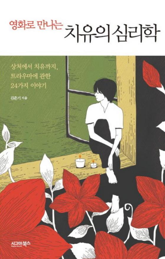 영화로만나는 치유의 심리학 -『자존감 수업』 윤홍균 원장이 추천하는 자존감 높이는 책.