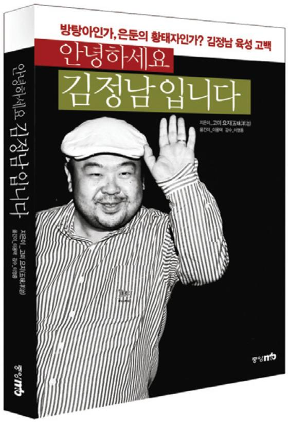 고미 요지 편집위원과 김정남과의 대화를 기록한 책은 한국어로도번역됐다. [중앙포토]