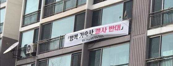 지난 9일 서울 성북구 동소문동 한신한진아파트 외벽에 행복 기숙사 신축을반대하는 현수막이 걸려 있다. 행복 기숙사는 월 평균 20만원 정도로입주가 가능한 연합 기숙사다. 정현진 기자