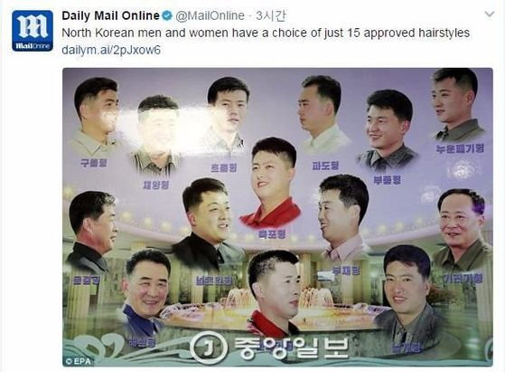 영국 데일리 메일 트위터에 올라온 북한 남성에게 허락된 15개 헤어스타일. [사진 영국 데일리 메일 트위터 캡쳐]