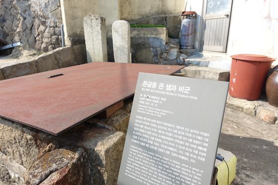온금동 '큰 샘과 불망비'. 95년 전 판 샘과 비석에 적힌 사연은 이곳에 살던 사람들의 고단한 삶을 증언한다.