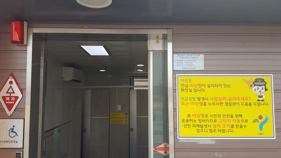 화장실 입구에 설치된 경광등(왼쪽 맨위)은 비상벨이 여성의 비명을 감지하면 함께 울린다.