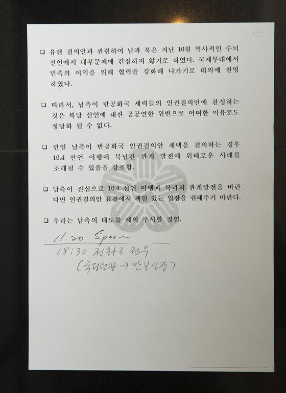 송민순 전 외교통상부 장관이 공개한 문건. 송 전 장관은 2007년 11월 인권결의안 투표와 관련된 북한 측 반응을 정리해 노무현 대통령에게 전달됐던 청와대 문건이라고 말했다. 장진영 기자