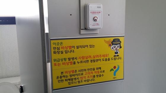 서울 한강공원의 여자 화장실에 설치된 '음성인식 비상벨'과 사용 안내판.
