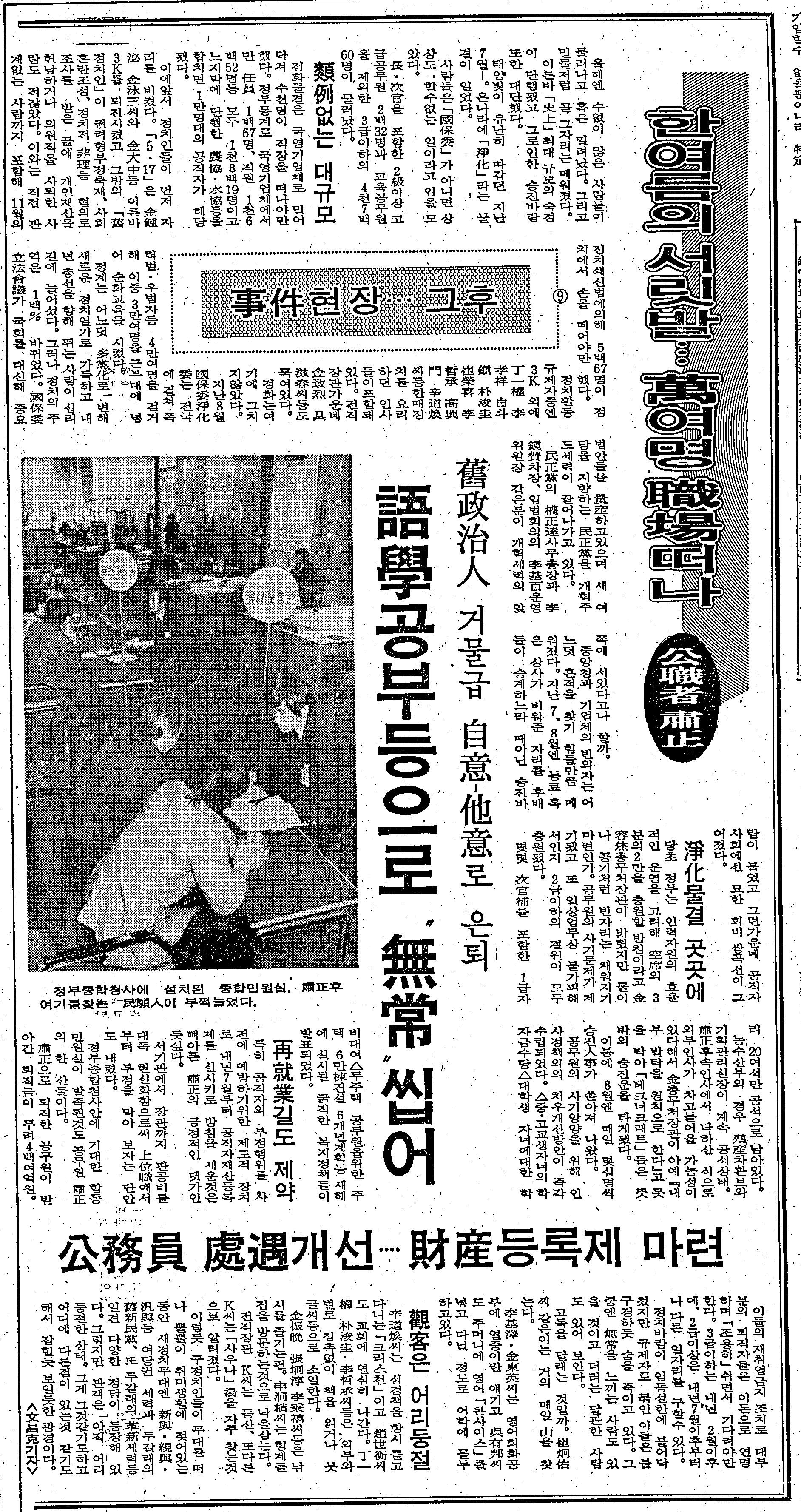 공무원 '숙정' 이후 세태를 다룬 본지 1980년 12월26일자 1면 보도  자료=중앙DB
