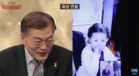 문재인-로버트 켈리 교수 인터뷰 도중 갑자기 등장한 메리안