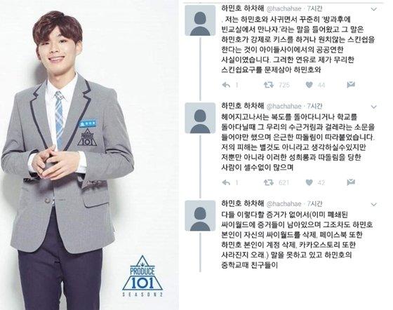 하민호 전 여자친구 주장…한 네티즌의 폭로 글 화제