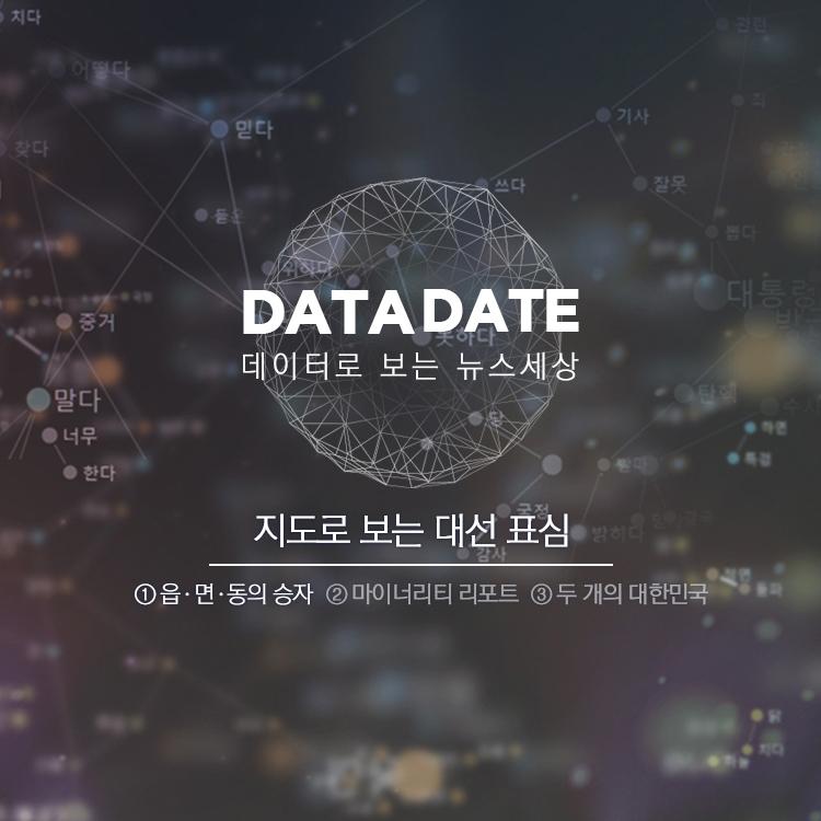 상세 지도로 보는 대선 표심…서울 압구정동, 홍준표에 몰표