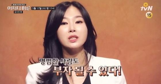 tvN '어쩌다 어른'에 출연한 유수진 루비스톤 대표. 루비스톤은 재테크 컨설팅을 하는 회사다. [사진 tvN 방송 캡처]