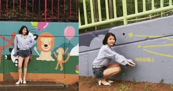 지난 13일 팬들의 벽화 봉사 현장을 방문한 아이유가 완성된 벽화 앞에서 인증 영상을 찍었다. [사진 아이유 인스타그램]