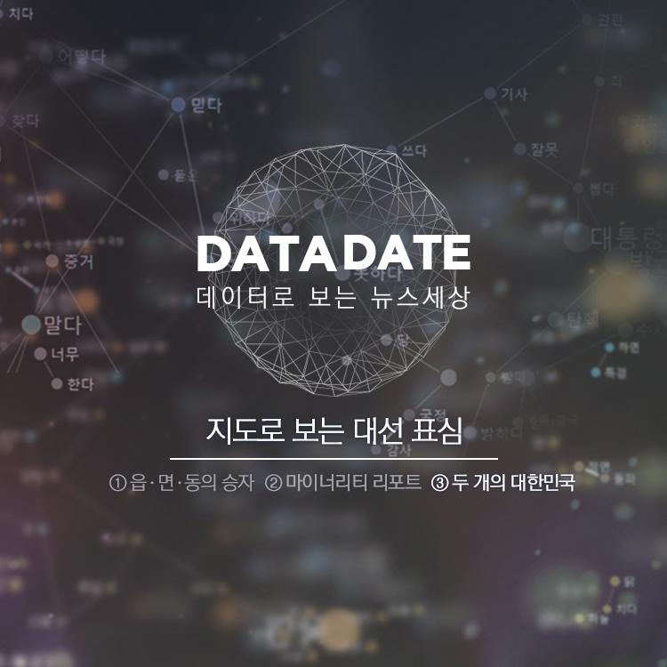 '1㎡당 650만원' 아파트값 따라 갈린 19대 대선