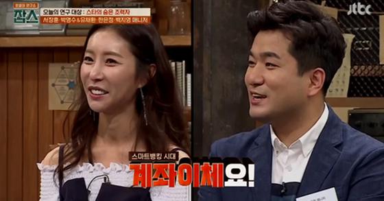 배우 한은정(왼쪽)과 그의 매니저 유근용씨. [사진 JTBC 캡처]