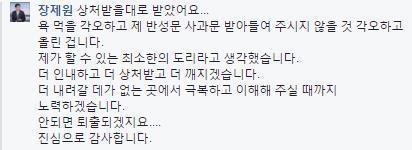 [사진 자유한국당 장제원 의원 페이스북]