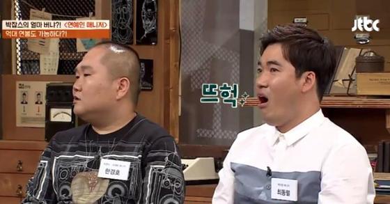 [사진 JTBC '잡스' 방송 캡처]