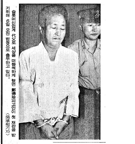 1993년 7월6일 첫 공판에 출석하는 정덕진씨. 정씨는 이후로도 여러 혐의로 기소돼 재판을 받았다. [중앙DB]