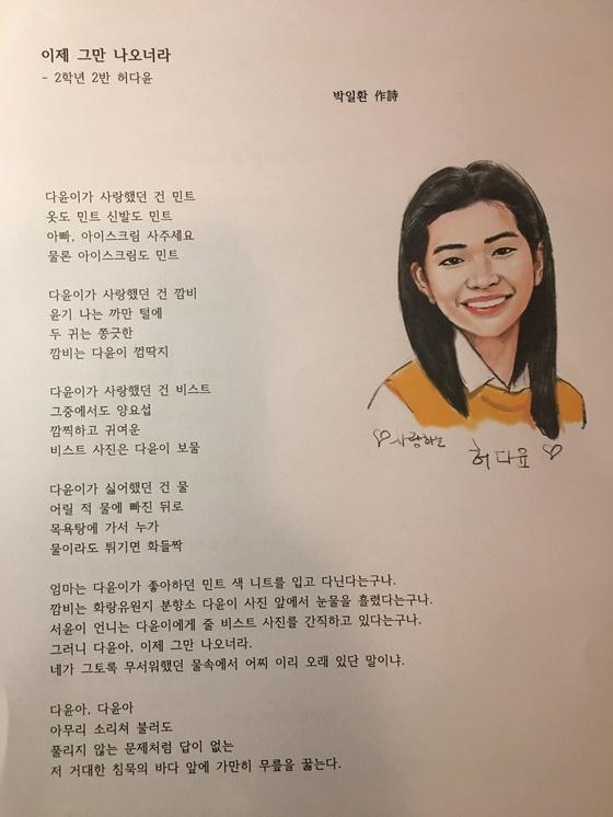 박일환 시인이 세월호 미수습자 단원고 허다윤 양을 위해 쓴 시, '이제그만 나오너라' [사진 중앙포토]