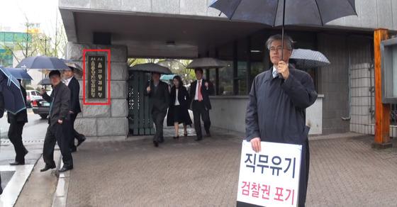 2011년 4월 서울중앙지검 앞에서 1인 시위를 하는 문재인 당시 노무현재단 이사장 [사진 유튜브 캡처]