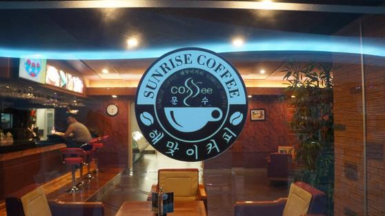 평양의 해맞이식당 내부에 있는 '해맞이커피점' 로고이다. [사진=플리커(Uri Tours)]