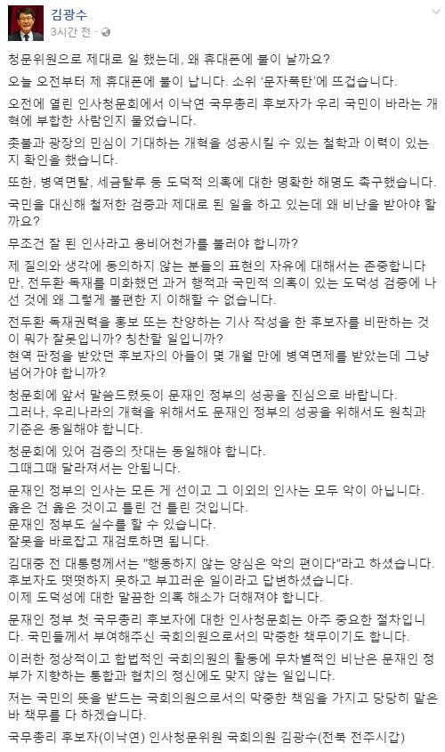 """'문자폭탄' 김광수 """"국민 대신해 제대로 일하는데 왜 비난 받아야 하나?"""""""